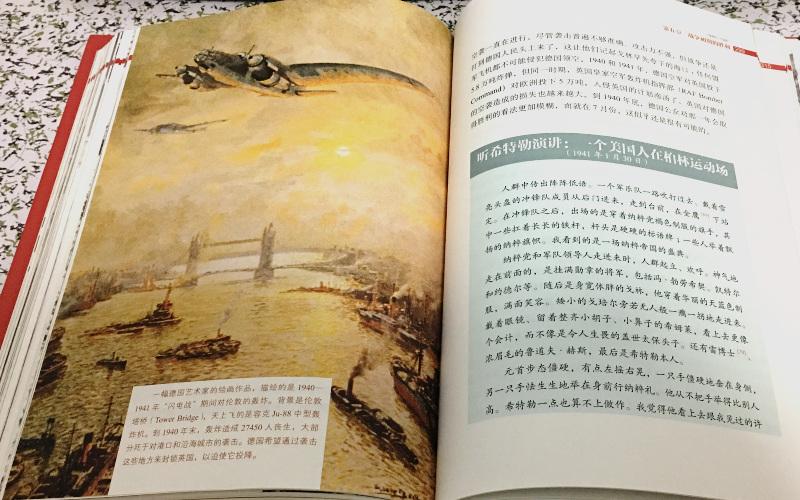 《第三帝国图文史》图文并茂的排版